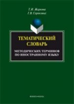 Тематический словарь, методических терминов по иностранному языку