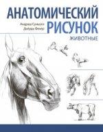 Анатомический рисунок. .Животные