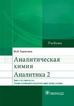 Аналитическая химия. Аналитика 2. Количественный анализ. Физико-химические (инструментальные) методы анализа