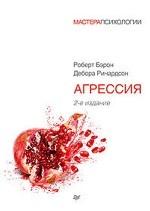 Агрессия.2 изд