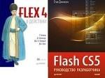 Комплект: Flash CS5. Руководство разработчика+Flex 4 в действии
