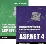 Комплект: Программирование с использованием Microsoft ASP.NET 4+Разработка веб-приложений с использованием ASP.NET AJAX