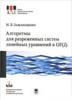 """Алгоритмы для разреженных систем линейных уравнений в GF (2). Уч. Пособие. Серия""""Суперкомпьютерное образование"""")"""