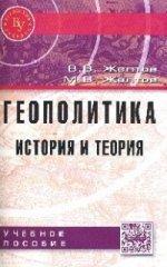 Геополитика: история и теория: Учебное пособие. Гриф МО РФ