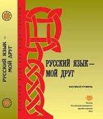 Русский язык - мой друг. Базовый уровень. Учебное пособие