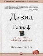 Давид и Голиаф: Как аутсайдеры побеждают фаворитов. Пер. с англ