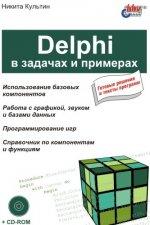 DELPHI в задачах и примерах