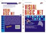 Visual Basic .Net. Экспресс-курс