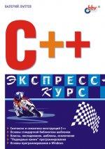 C++. Экспресс-курс. Для начинающих программистов