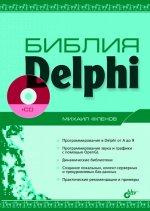 Библия Delphi