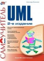 Самоучитель UML. 2-е изд