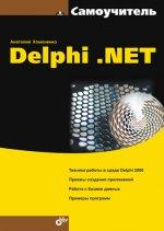 Самоучитель Delphi Net