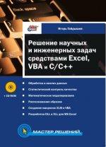Решение научных и инженерных задач средствами Excel, VBA и C/С++