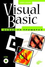 Visual Basic. Освой на примерах