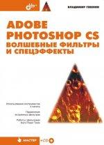 Adobe Photoshop CS: волшебные фильтры и спецэффекты