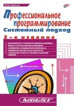 Профессиональное программирование. Системный подход. 2-е изд
