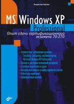 MS Windows XP Professional. Опыт сдачи сертификационного экзамена 70-270