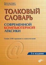 Толковый словарь современной компьютерной лексики. 3-е изд
