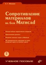Скачать Сопротивление материалов на базе Mathcad бесплатно