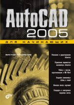 AutoCAD. Экспресс-курс. 2-е изд