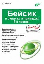 Бейсик в задачах и примерах. 2-е изд