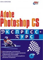 Adobe Photoshop CS. Экспресс-курс