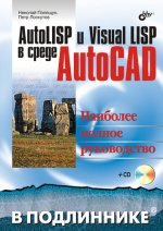 AutoLisp и VisualLisp в среде AutoCAD