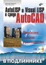 AutoLisp и VisualLisp в среде AutoCAD