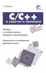 Скачать C C в задачах и примерах бесплатно