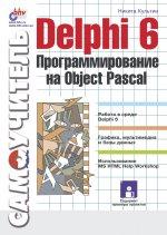 Delphi 6. Программирование на ObjectPascal
