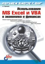 Excel, VBA, Internet в экономике и финансах