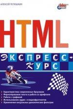 HTML. Экспресс-курс