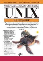 Операционная система UNIX. 2-е изд