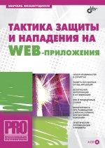 Тактика защиты и нападения на Web-приложения
