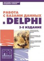 Работа с базами данных в Delphi. 3-е изд
