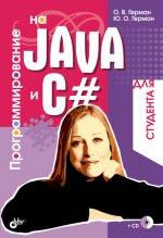 Программирование на Java и C# для студента