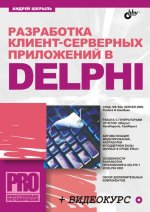 Разработка клиент-серверных приложений в Delphi