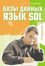 Базы данных. Язык SQL