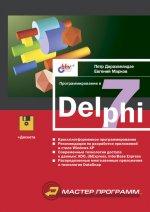 Программирование в Delphi 7