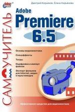 Скачать Adobe Premiere 6.5 бесплатно