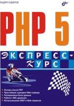 PHP 5. Экспресс-курс