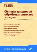Основы цифровой обработки сигналов: Курс лекций. 2-е изд