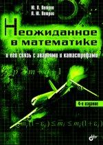Неожиданное в математике и его связь с авариями и катастрофами. 4-е изд