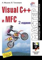 Visual C++ и MFC. 2-е изд