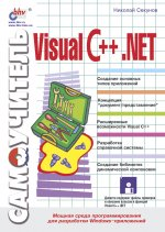Самоучитель Visual C++.NET