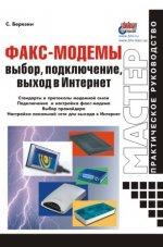 Факс-модемы: выбор, подключение, выход в Интернет