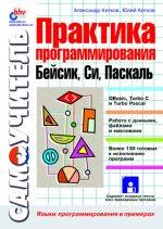 Практика программирования: Бейсик, Си, Паскаль