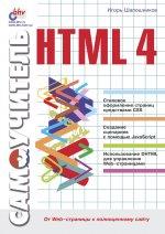 Самоучитель HTML 4