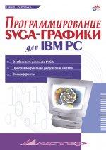 Программирование SVGA-графики для IBM РС