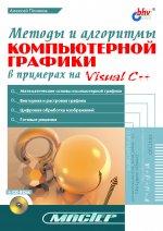 Методы и алгоритмы компьютерной графики в примерах на Visual C++